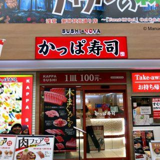 Sushi Nova Tokyo Asakusa – Review
